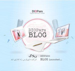 وبلاگ دایوپارس