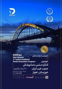 دومین کنگره دندانپزشکی جنوب غرب ایران